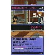 英単語レボリューションBook〈4〉Modern [単行本]