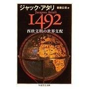 1492 西欧文明の世界支配(ちくま学芸文庫) [文庫]