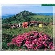 九州花百景〈3〉(Hozuki Photo Book〈8〉) [単行本]