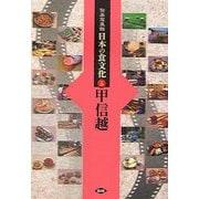 伝承写真館 日本の食文化〈5〉甲信越 [全集叢書]
