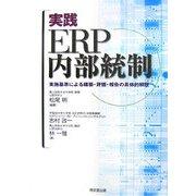 実践 ERP内部統制―実施基準による構築・評価・報告の具体的解説 [単行本]