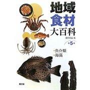 地域食材大百科〈第5巻〉魚介類、海藻 [全集叢書]