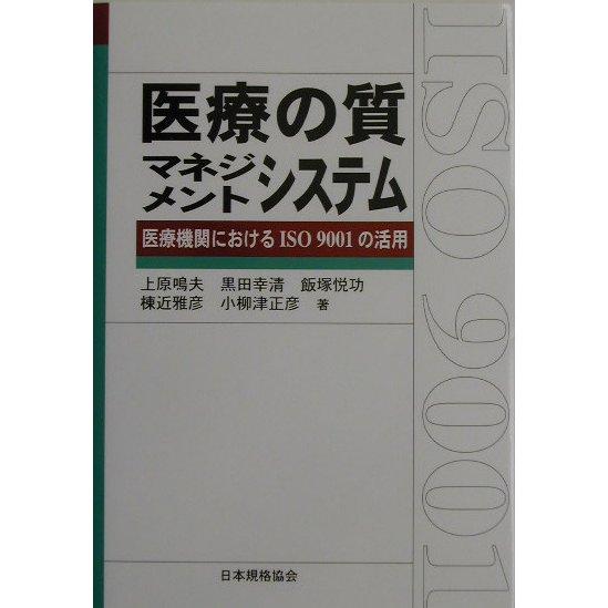 医療の質マネジメントシステム―医療機関におけるISO 9001の活用(Management System ISO SERIES) [単行本]