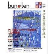 文化展望 vol.30(2009June) [全集叢書]