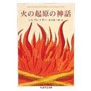 火の起原の神話(ちくま学芸文庫) [文庫]