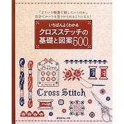 いちばんよくわかるクロスステッチの基礎と図案500―「どういう順番で刺していくのか」自分でルートを見つけられるようになる! [単行本]