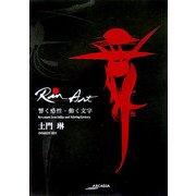 Rin Art 響く感性・動く文字(アルカディアシリーズ―フローラブックス) [全集叢書]