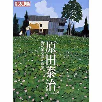 原田泰治-野の道を歩く画家(別冊太陽) [ムックその他]