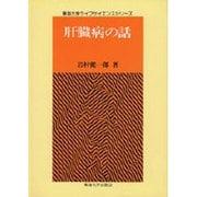 肝臓病の話(東海大学ライフサイエンスシリーズ)