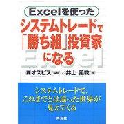 Excelを使ったシステムトレードで「勝ち組」投資家になる [単行本]