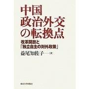 中国政治外交の転換点―改革開放と「独立自主の対外政策」 [単行本]
