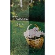 いばら姫の孤独 [新書]