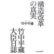 構造改革の真実 竹中平蔵大臣日誌 [単行本]