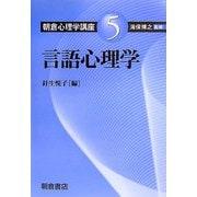 言語心理学(朝倉心理学講座〈5〉) [全集叢書]