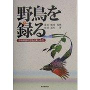 野鳥を録る―野鳥録音の方法と楽しみ方 [単行本]