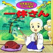 一休さん(日本昔ばなしアニメ絵本 3) [単行本]