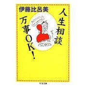 人生相談万事OK!(ちくま文庫) [文庫]