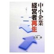 中小企業経営者再生 [単行本]