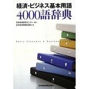 経済・ビジネス基本用語4000語辞典 [事典辞典]