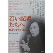 若い記者たちへ―松井やよりの「遺言」 2002年10月25日講演の記録 [単行本]