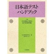 日本語テストハンドブック [事典辞典]