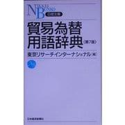 貿易為替用語辞典 第7版 (日経文庫) [新書]