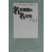 ここだけは原文で読みたい!名作英語の名文句(Meikyosha Life Style Books) [単行本]