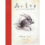鳥の王さま―ショーン・タンのスケッチブック [単行本]