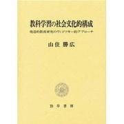教科学習の社会文化的構成―発達的教育研究のヴィゴツキー的アプローチ [単行本]