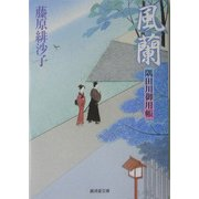 風蘭―隅田川御用帳(広済堂文庫) [文庫]
