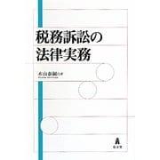 税務訴訟の法律実務 [単行本]