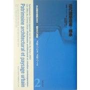 近代建築遺産の継承(日仏都市会議2003 都市の21世紀 「文化をつむぎ、文化をつくる」〈2〉) [単行本]