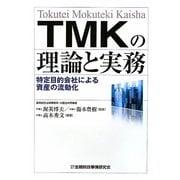 TMKの理論と実務―特定目的会社による資産の流動化 [単行本]