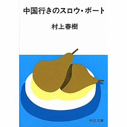 中国行きのスロウ・ボート 改版 (中公文庫) [文庫]