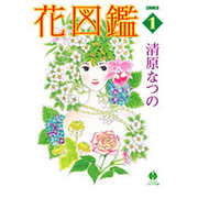 花図鑑 1(ハヤカワ文庫 JA キ 4-6) [文庫]