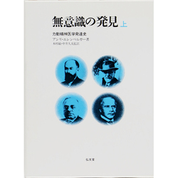 無意識の発見 上-力道精神医学発達史 [単行本]
