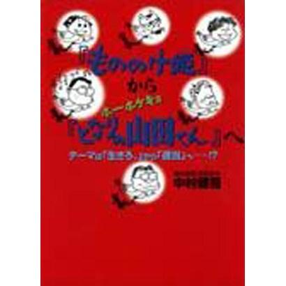『もののけ姫』から『ホーホケキョとなりの山田くん』へ―テーマは「生きろ。」から「適当」へ…!? [単行本]