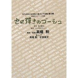 セロ弾きのゴーシュ(スタジオジブリ絵コンテ全集第2期) [単行本]