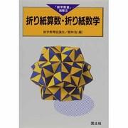 折り紙算数・折り紙数学(「数学教室」別冊〈3〉) [全集叢書]