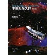 宇宙科学入門 第2版 [単行本]