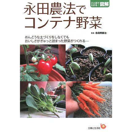 永田農法でコンテナ野菜(ひと目でわかる!図解) [単行本]