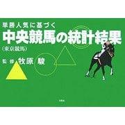 中央競馬の統計結果 東京競馬―単勝人気に基づく [単行本]