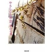 やさしいため息(河出文庫) [文庫]