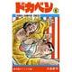 ドカベン 6(少年チャンピオン・コミックス) [コミック]