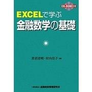 EXCELで学ぶ金融数学の基礎 [単行本]