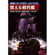 燃える戦列艦(ハヤカワ文庫 NV 87 海の男ホーンブロワー・シリーズ 6) [文庫]