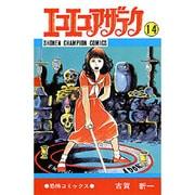 エコエコアザラク 14(少年チャンピオン・コミックス) [コミック]