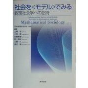 """社会を""""モデル""""でみる―数理社会学への招待 [単行本]"""