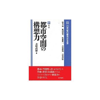 ヨドバシ.com - 都市空間の構想...