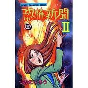 恐怖新聞2 6(少年チャンピオン・コミックス) [コミック]